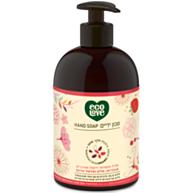 סבון ידיים - הקולקציה האדומה ecoLove